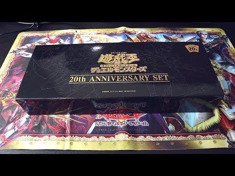 20th Anniversary Set Box Yugioh Yu gioh Yu gi oh OCG Card Game