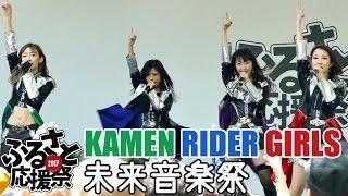 日比谷公園で行われた「ふるさと応援祭〜未来音楽祭」より 仮面ライダー...