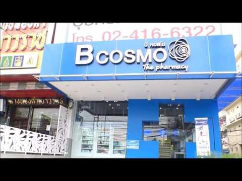 ร้าน BCOSMO จำหน่ายยาและอุปกรณ์การแพทย์