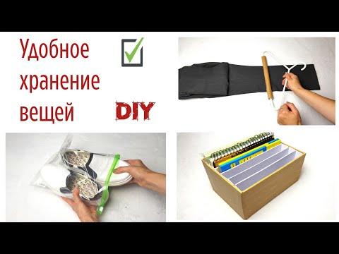 Организация и хранение вещей дома своими руками