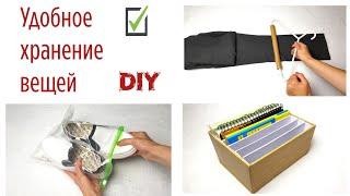 5 БЮДЖЕТНЫХ ИДЕЙ для организации вещей в доме.  ✅ Организация хранения своими руками.