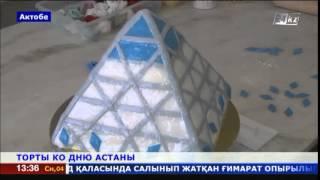 Актюбинские кондитеры пекут торты в форме достопримечательностей Астаны(, 2015-07-04T07:53:54.000Z)