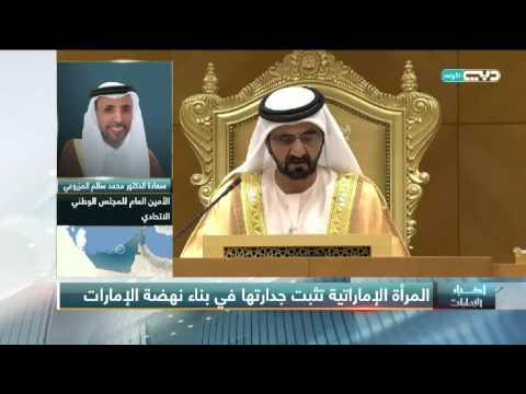 اخبار الإمارات - الدكتورة أمل القبيسي أول سيدة على مستوى ...