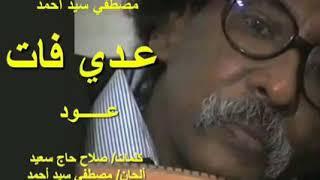 مصطفي سيد احمد .. عدي فات .