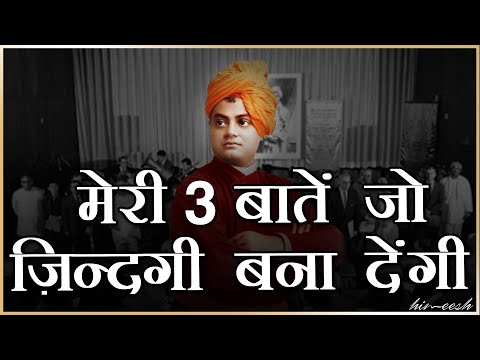 Life Lessons From Swami Vivekananda | Motivational Thoughts in Hindi by Him eesh Madaan