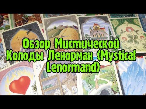 ОБЗОР МИСТИЧЕСКОЙ КОЛОДЫ ЛЕНОРМАН (MYSTICAL LENORMAND)