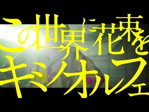 キミノオルフェ - この世界に花束を [bye bye, see you again someday VER.]