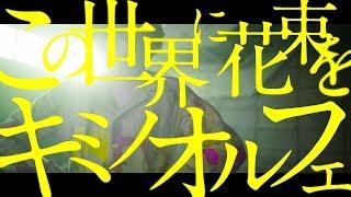 キミノオルフェ - この世界に花束を [bye bye, see you again someday VER.] (Egao no Daika ED)