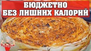 БЮДЖЕТНЫЙ ПЕРЕКУС БЕЗ ЛИШНИХ КАЛОРИЙ!