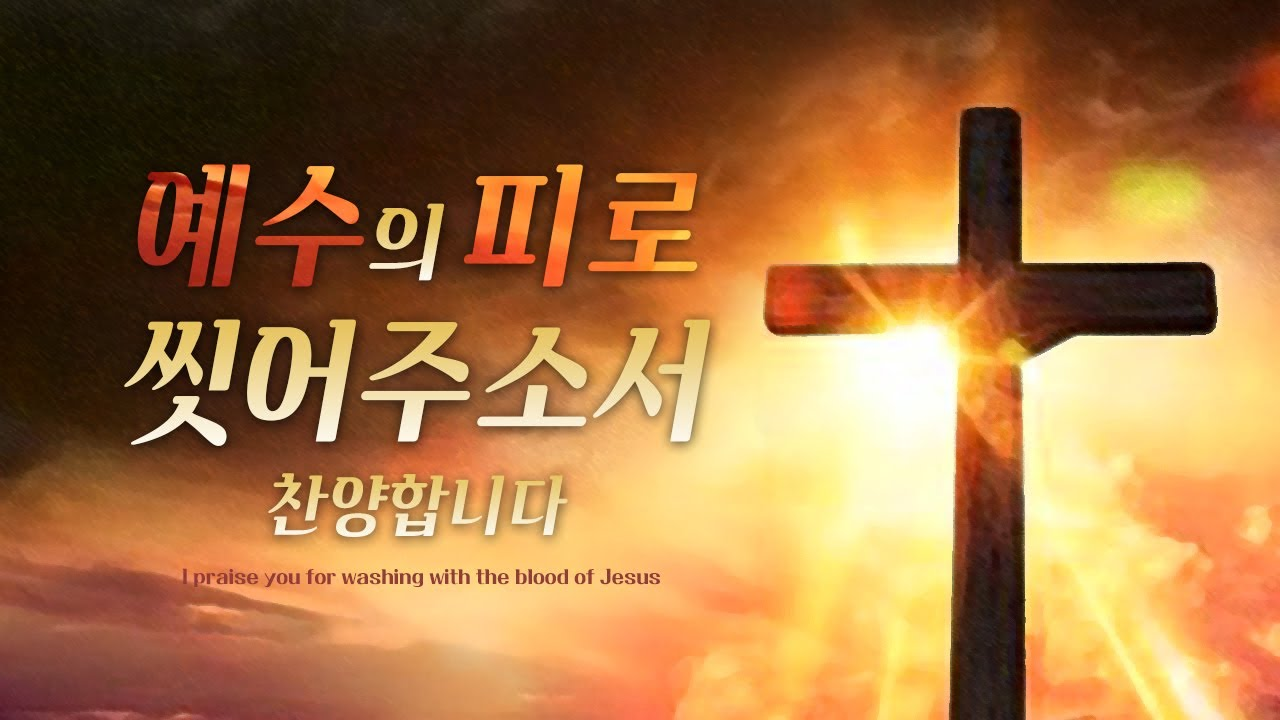"""Download 예수의 피로 씻어주소서 찬양합니다 CCM 50 """"I praise you for washing with the blood of Jesus"""""""
