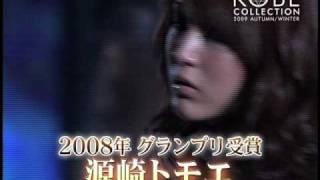 神コレモデルオーディションから輩出されたスターモデル達が、神戸コレ...