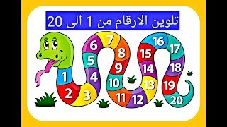 Learn Numbers 1_20/ Learn colors for kids with paint