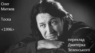 Олег Митяев - Тоска (1996) - (+текст перекладу українською)