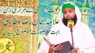 Dawat e islami 2017 Allama subhan Raza Attari latest islamic speech