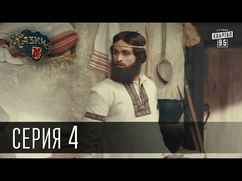 Сказки У / Казки У - 1 сезон, 4 серия | Сериал Комедия