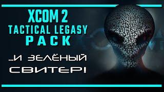 обзор XCOM2. Tactical legacy pack