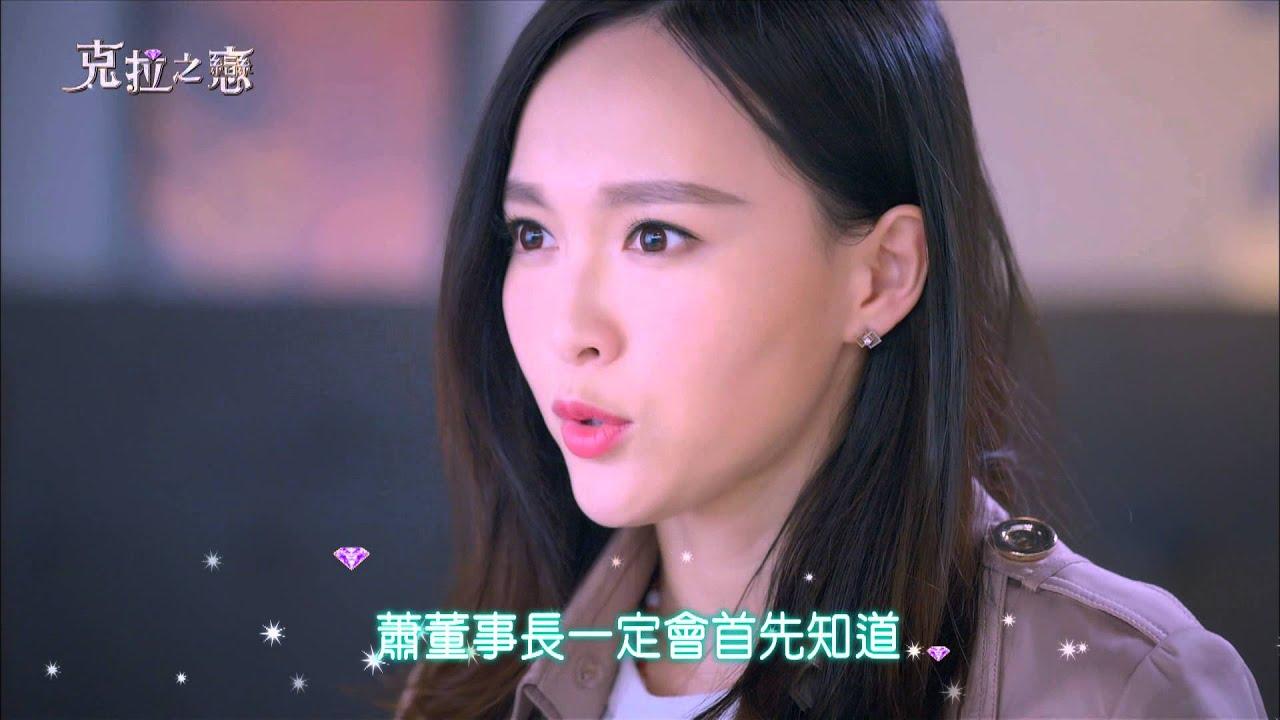《克拉之戀》promo 10-11 - YouTube