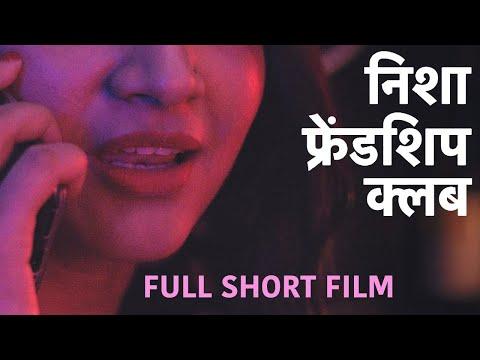 निशा फ्रेंडशिप क्लब | शार्ट फिल्म | Nisha Friendship Club | Short Film With Hindi Subtitles