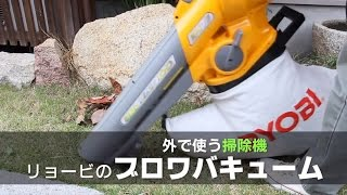リョービのブロワバキュームシリーズは、こちらをご覧ください。 http://www.kyocera-industrialtools.co.jp/powertools/products/items_list.php?cid1=3&cid2=27&cid4=89.