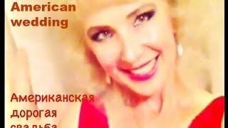 American Wedding / Американская свадьба / Платье за 10 тыс долларов