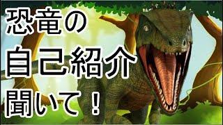 「#1 しゃべれる恐竜、自己紹介VTuber!にじさんじに入りたい」のサムネイル
