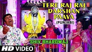 Tere Raj Raj Darshan Paava I Punjabi Devi Bhajan I SHIV BHARDWAJ I Full HD Video