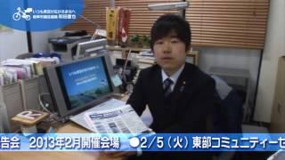 岐阜市議会議員 和田直也 「きちんと市政&議会報告会」2013☆春【CM】
