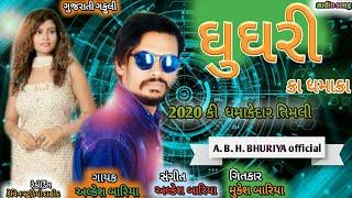 Download lagu ઘુઘરી | ghughari song rimex 2020 Bharat hd || Alkesh Bariya || A. B. H. Bhuriya official