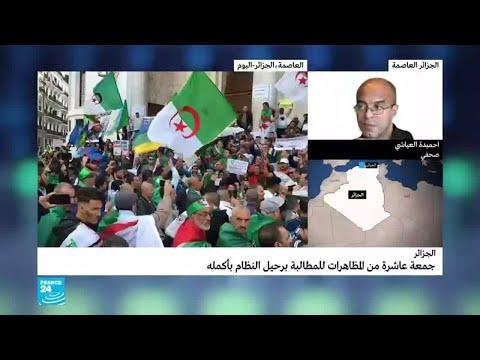 عدالة انتقائية في الجزائر؟  - نشر قبل 1 ساعة