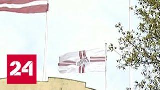 Смотреть видео Латвийская экономика страдает от антироссийских санкций со стороны ЕС - Россия 24 онлайн