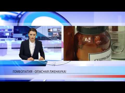Гомеопатические средства: описание фармакологической
