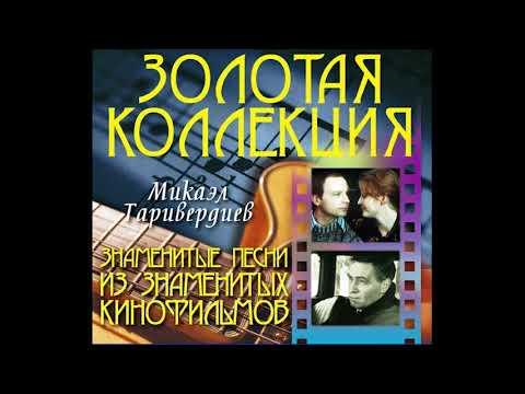 Микаэл Таривердиев [Mikael Tariverdiev] – Знаменитые Песни Из Знаменитых Кинофильмов (2003)