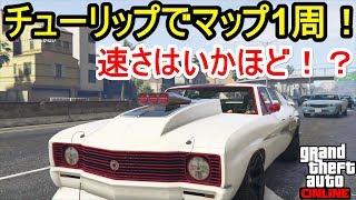 GTA5 チューリップでマップ1周!速さはいかほど!?