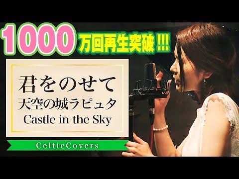 【ジブリ】天空の城ラピュタ / 君をのせて・井上あずみ (フルVer.) Studio Ghibli Cover