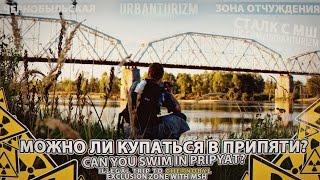 Припять с МШ 2014 #7 Можно ли купаться в Припяти? Can you swim in Pripyat?