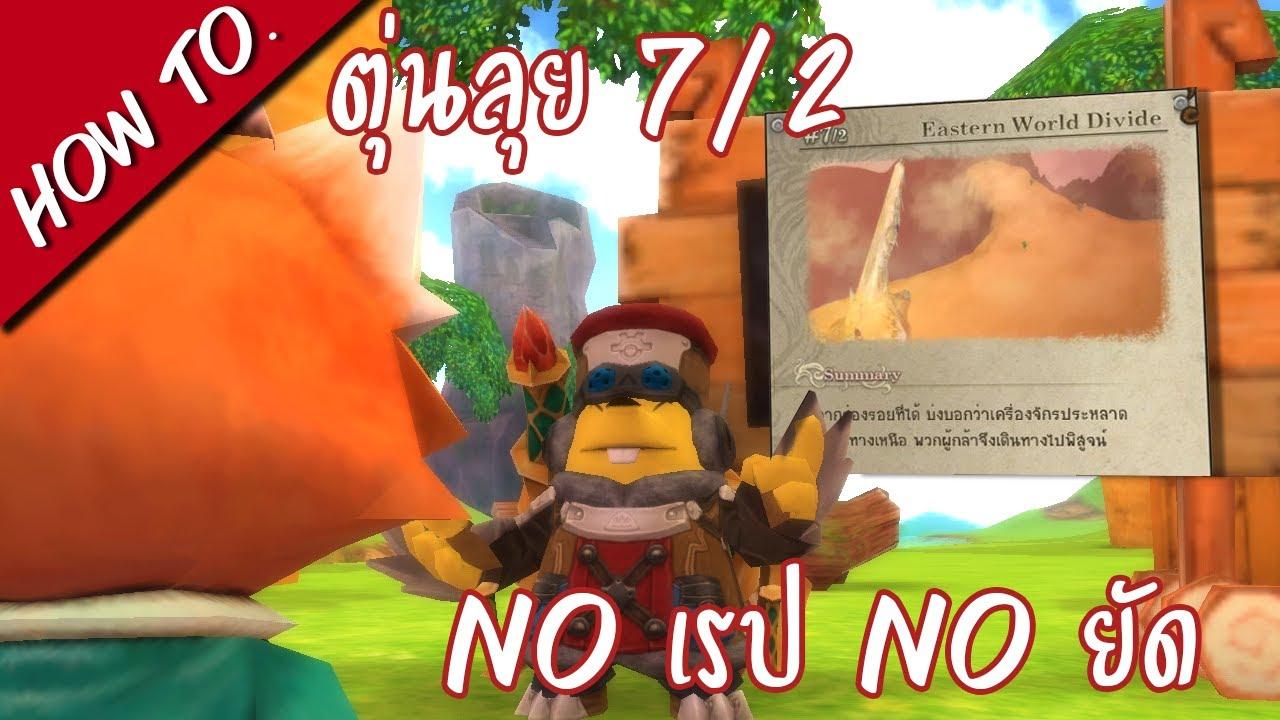 Download 12 หาง ตุ่น ลุย 7/2 No เรป No ยัด จะรอดหรือไม่!!!!???