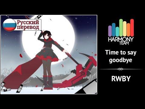 [RWBY RUS cover] Fruitcake – Time to say goodbye [Harmony Team]