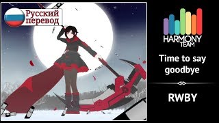 Скачать RWBY RUS Cover Fruitcake Time To Say Goodbye Harmony Team