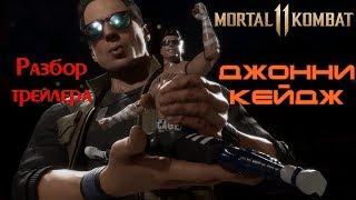 Mortal Kombat 11 - Джонни Кейдж (разбор трейлера)