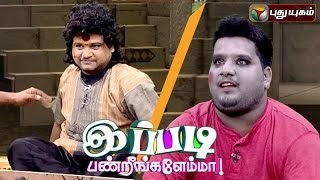 Ippadi Panreengale Ma | 29/11/2015 | Puthuyugam TV