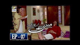 Meri Nanhi Pari Episode 7 - 19th March 2018 - ARY Digital Drama