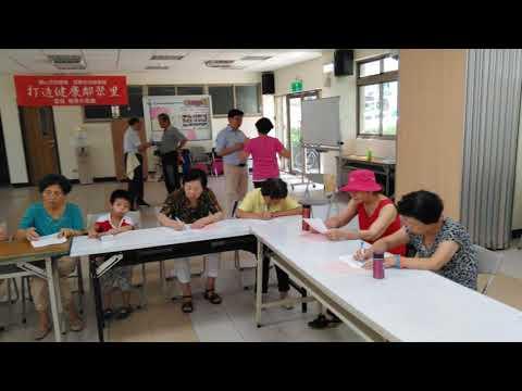 105/07/04華江社區照顧關懷據點活動影片
