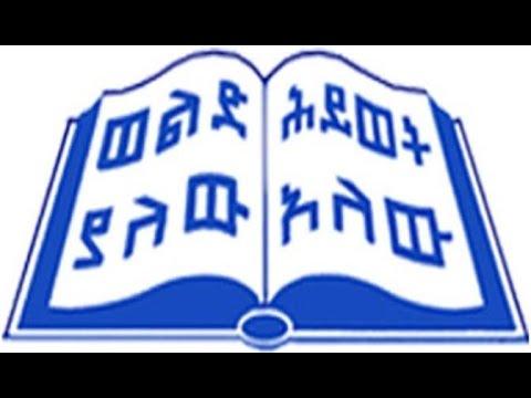 Ethiopian Kale Hiwot Church Documentary