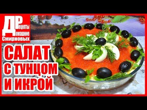 Простые салаты 553 рецепта с фото Готовим простые