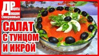 Салат с тунцом и икрой. Рыбный салат, нарядный, вкусный и оригинальный.