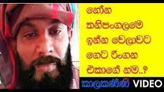 Sinhala Joke Films - Funny Movies - නෝන තනිපංගලමෙ ඉන්න වෙලාවට ගෙට රිංගන එකාගේ නම..?