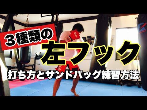 【基No.33】3種類の左フック!打ち方とサンドバッグ練習方法【キックボクシング基礎】