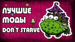 ЛУЧШИЕ МОДЫ DONT STARVE! | Жаба-поганка в одиночной игре!