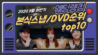 2020년 9월 하반기 본식스냅,DVD 순위/웨딩랭킹