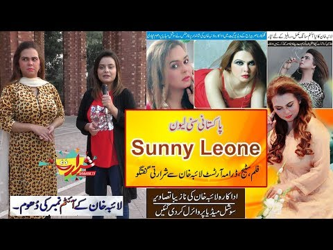 Sunny Leone Pakistani Laiba Khan | Shararat TV | Pakistan | India | UAE | KSA | UK | CA | USA
